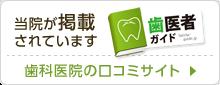 渋谷歯科医院の評判|歯医者ガイド